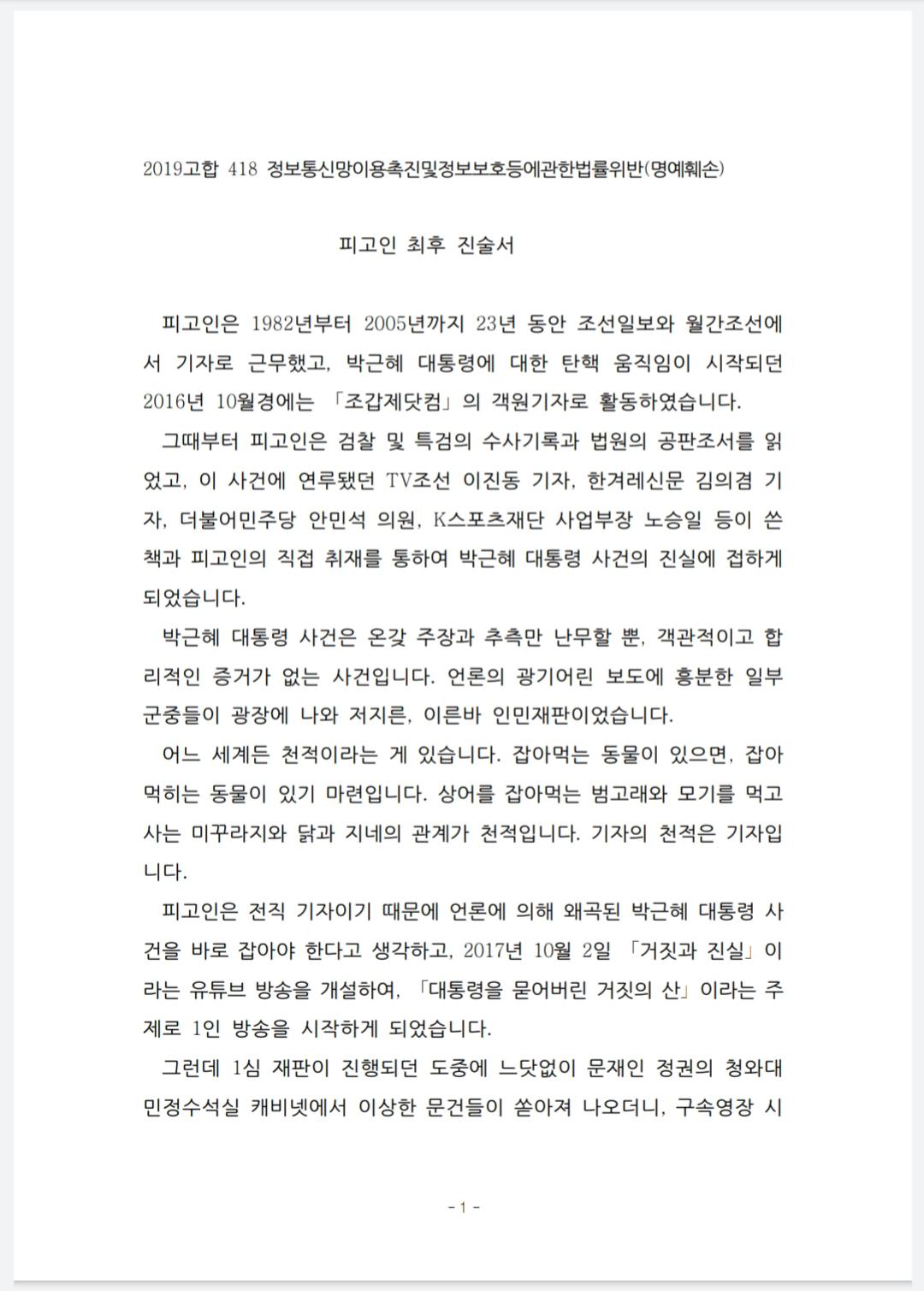 조국 사건 피고인 최후진술
