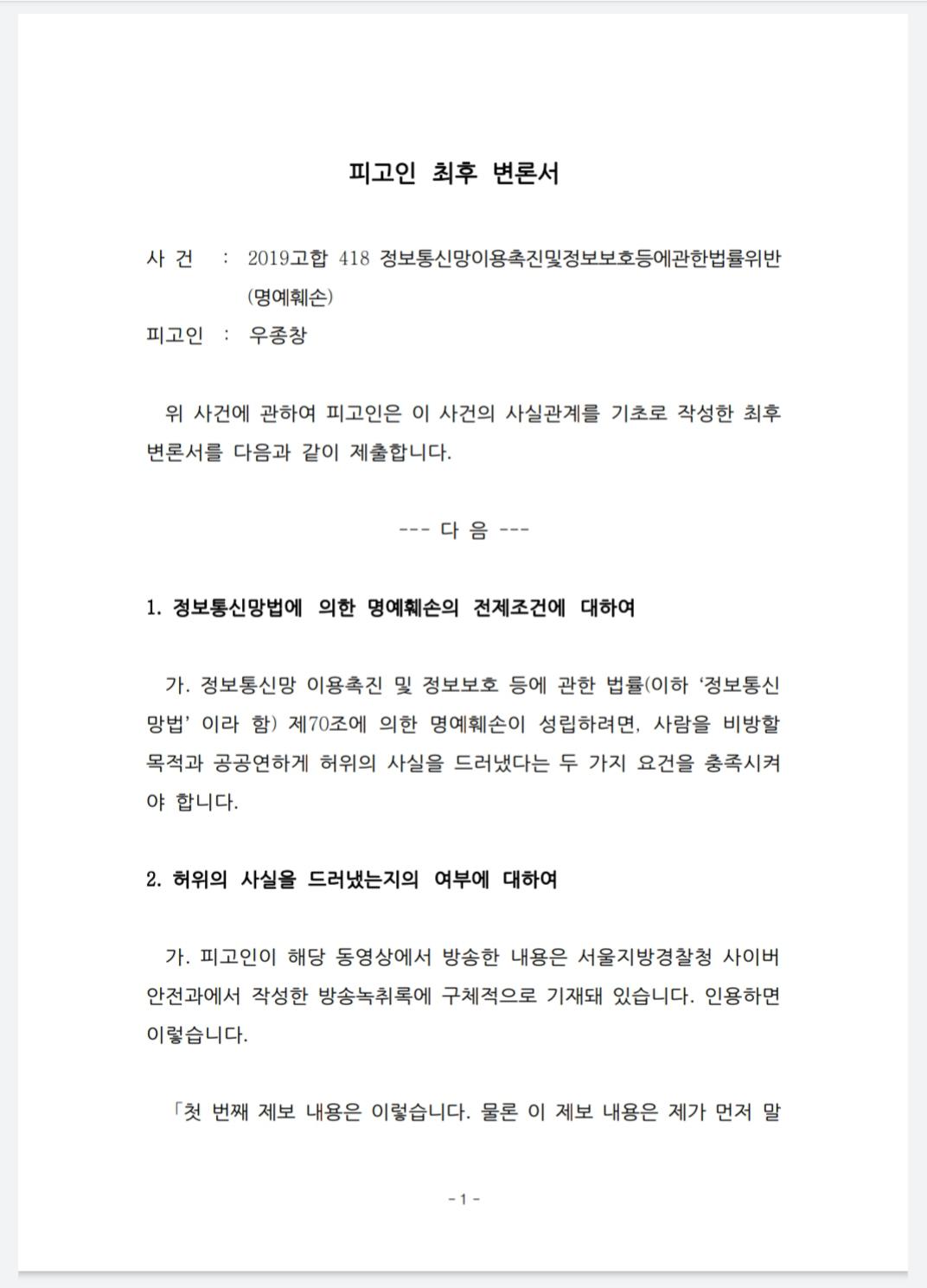 조국 사건 최후 변론서