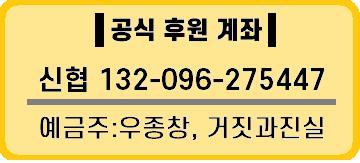 공식 후원 계좌