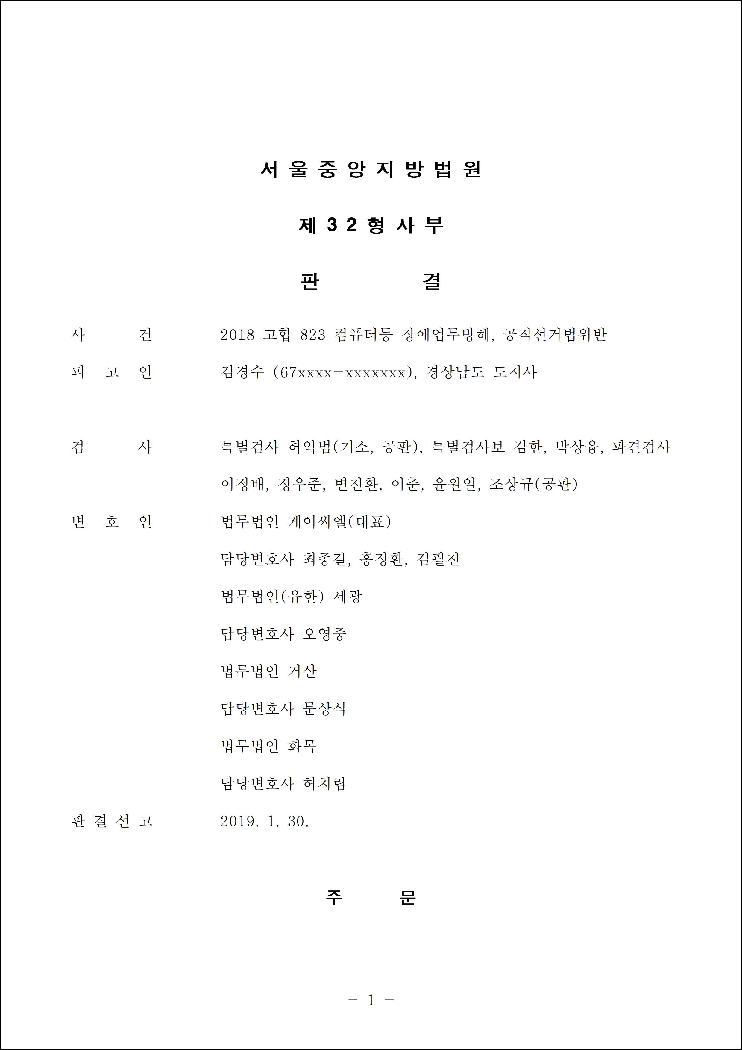 김경수 1심 판결문