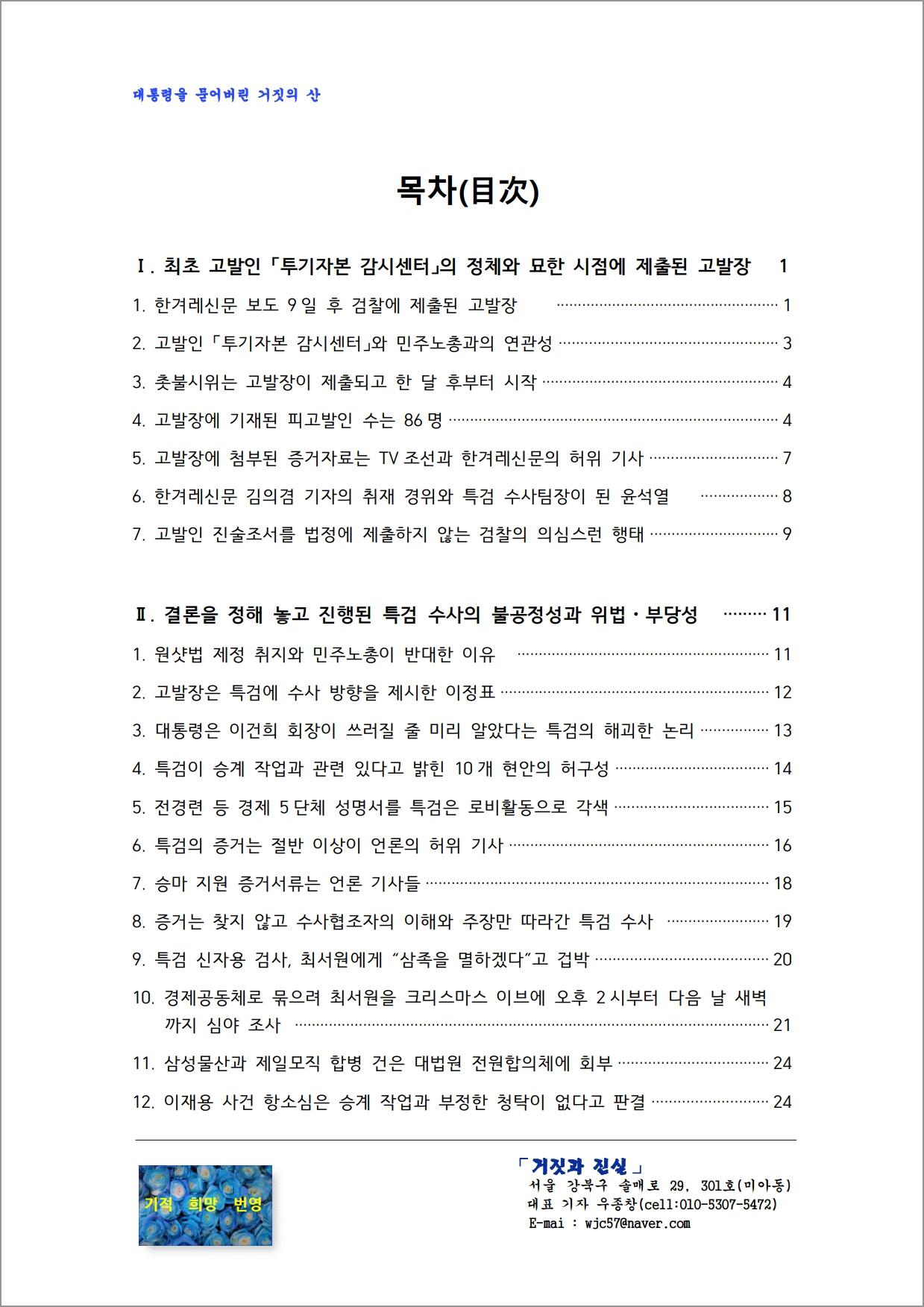 박근혜 대통령 사건 - 각론1