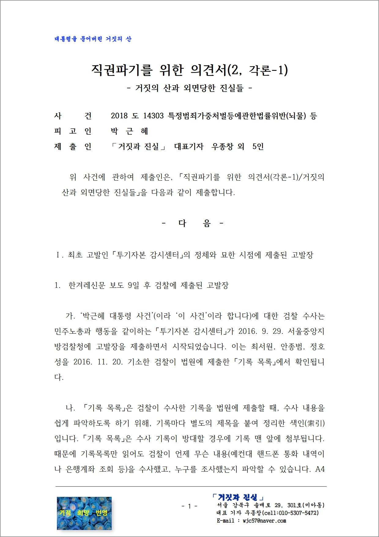 박근혜 대통령 사건-각론1 본문.pdf