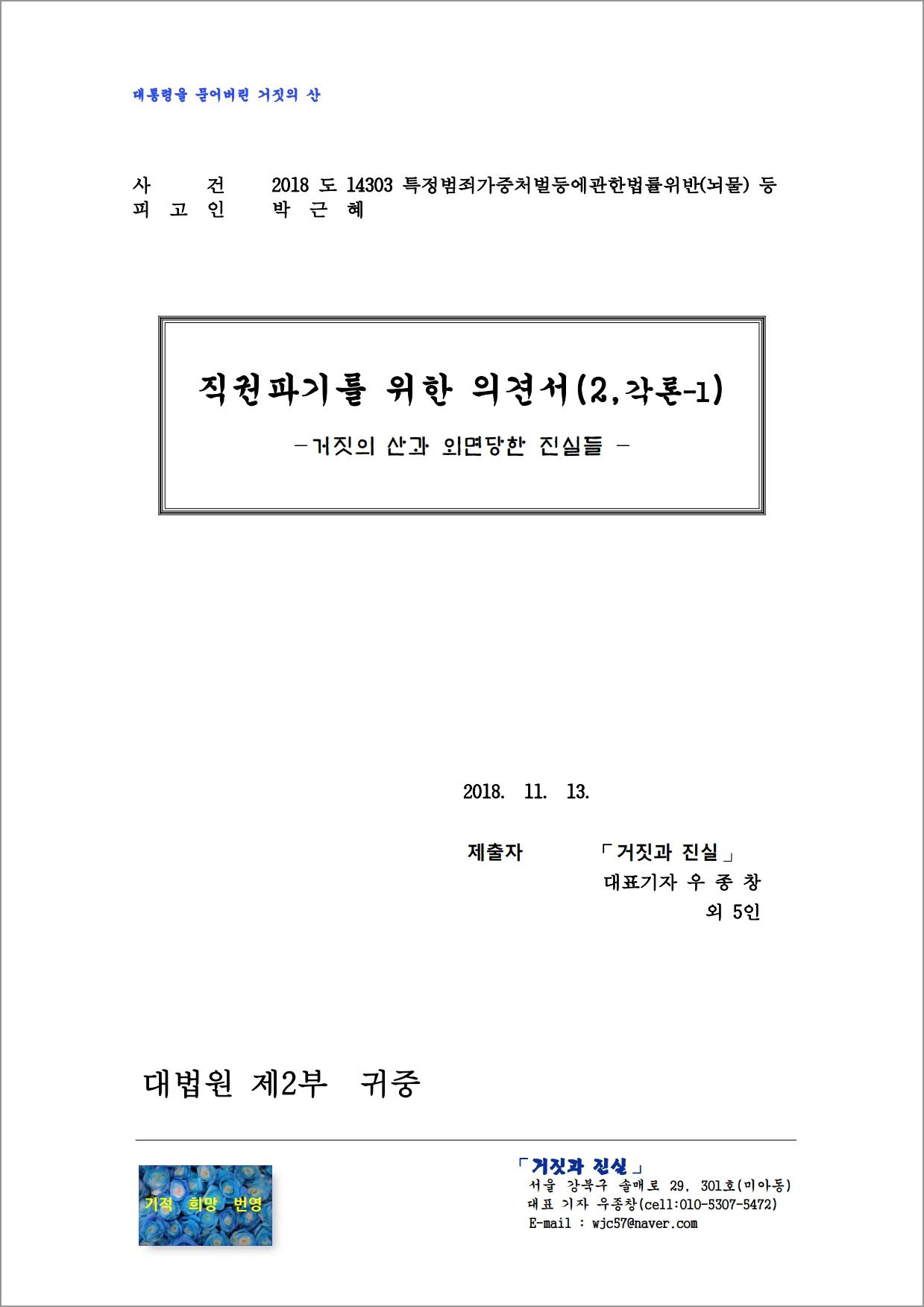 박근혜 대통령 사건-각론1 표지.pdf