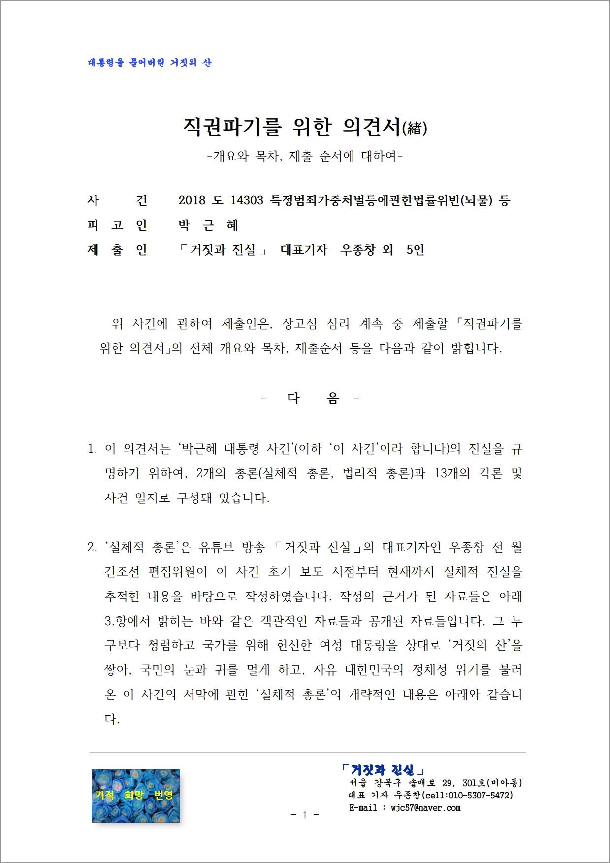 박근혜 대통령 사건-개요 본문.pdf