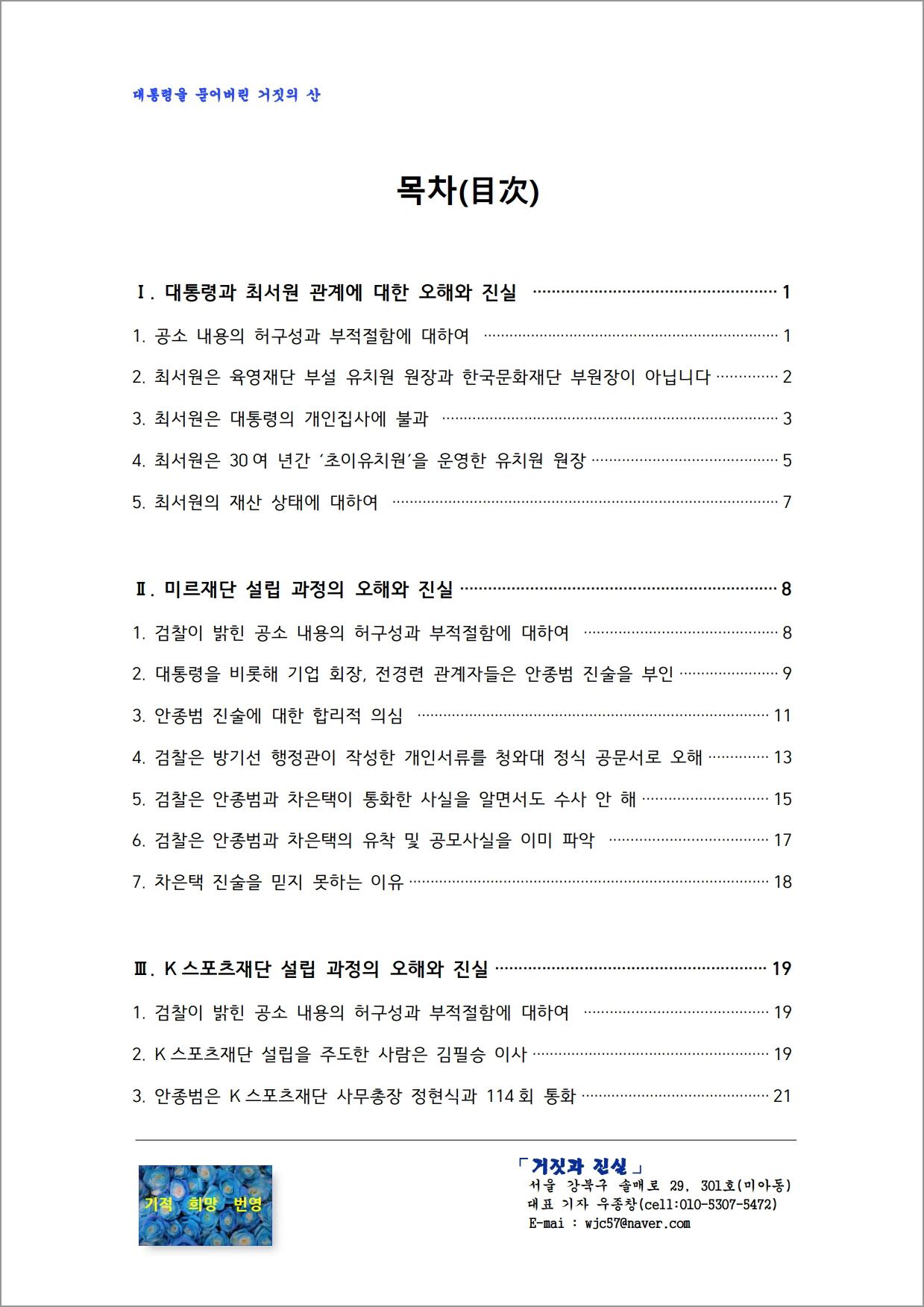 박근혜 대통령 사건-실체적 총론 목차.pdf