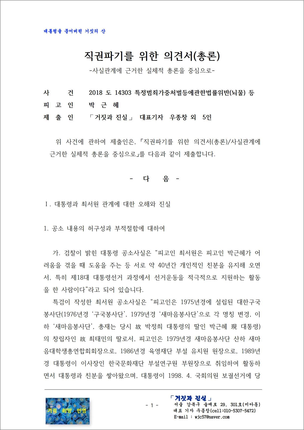 박근혜 대통령 사건-실체적 총론 본문.pdf