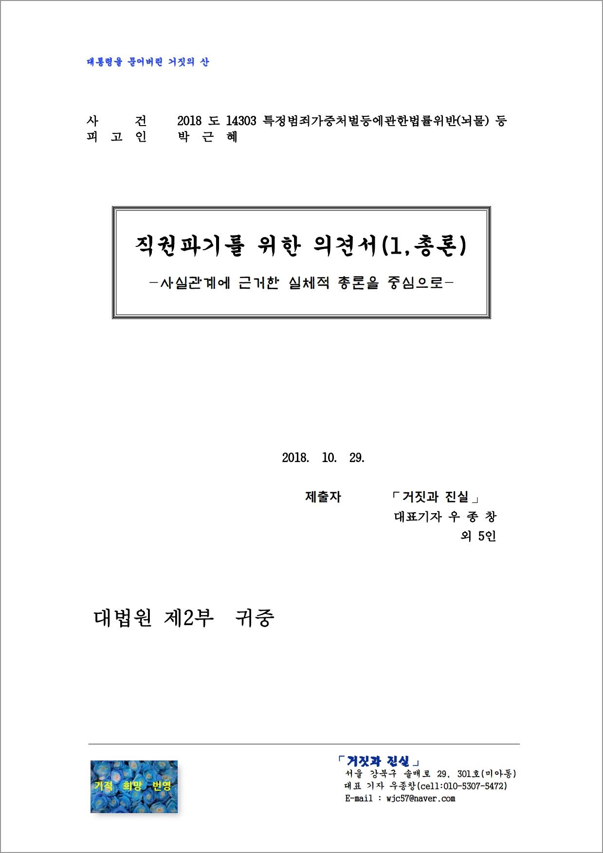 박근혜 대통령 사건-실체적 총론