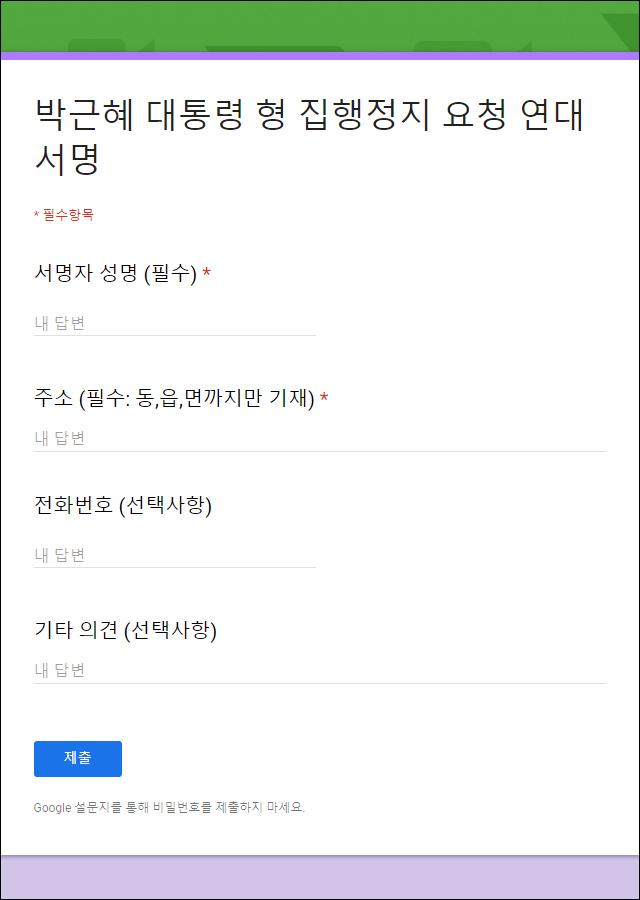 박근혜 대통령 형 집행정지 요청 연대서명