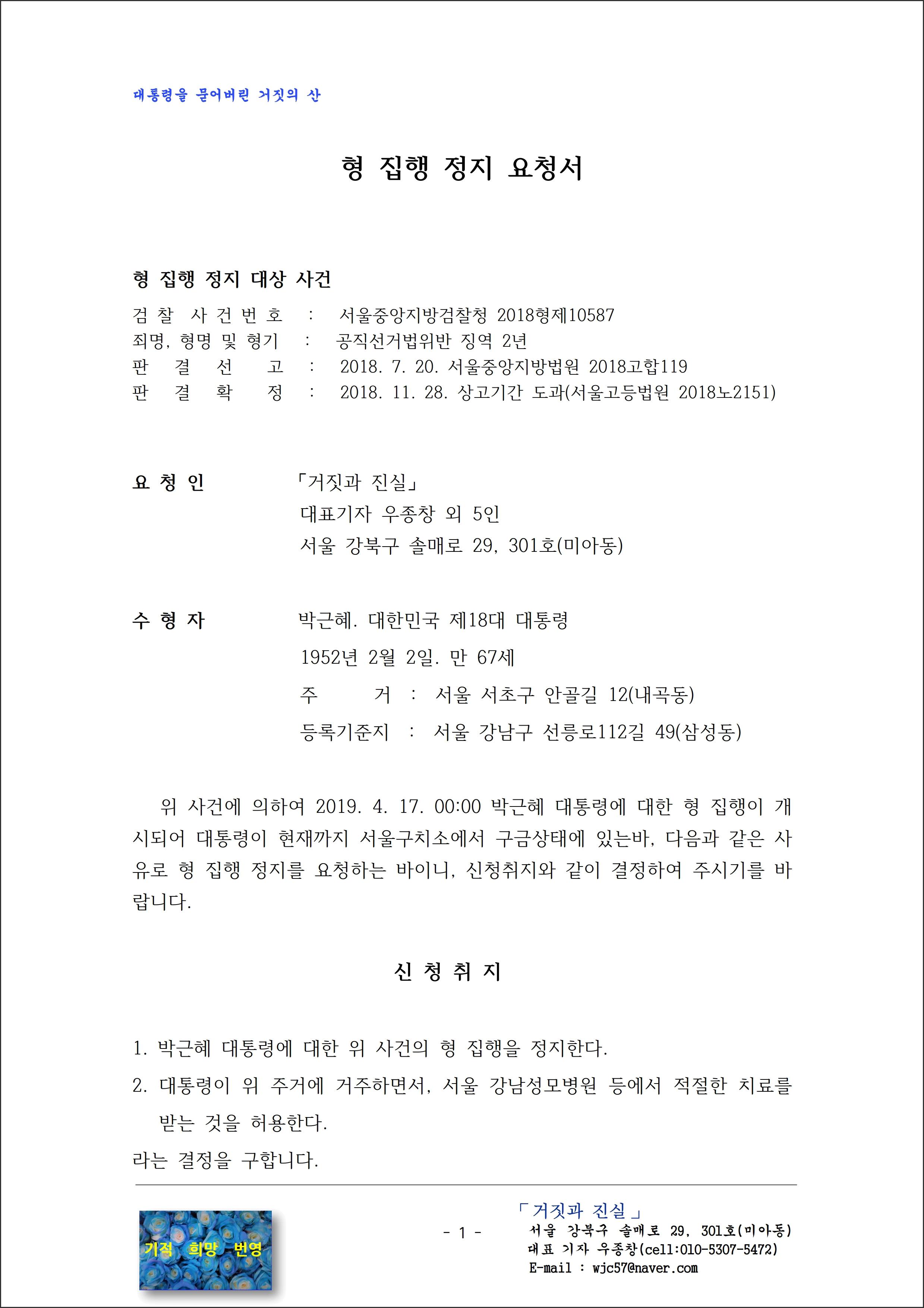 박근혜 대통령 형 집행정지 요청서